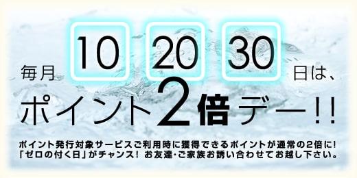 毎月10日・20日・30日は、ポイント2倍デー!!