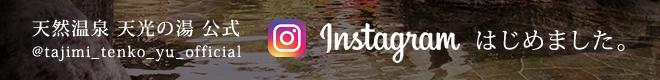 天然温泉「天光の湯」公式 Instagramはじめました。@tajimi_tenko_yu_official